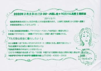 20200208お話会.jpg