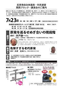 7_23反原発自治体議員・市民連盟講演会チラシ.jpg
